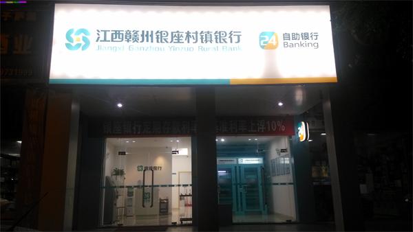 晚上19点30分,赣州银座信丰支行陈毅广场自助银行(便民服务点) 依然
